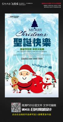 蓝色圣诞快乐圣诞节促销海报