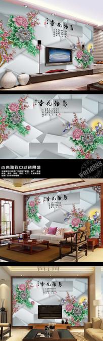 明月牡丹鸟语花香3D时尚中式背景墙