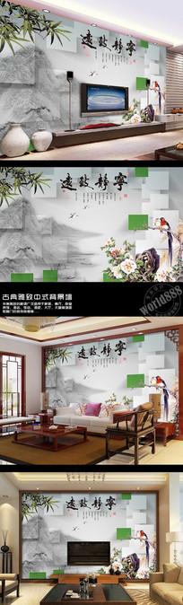 山水花鸟宁静致远立体方形3D时尚中式背景墙