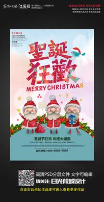 圣诞狂欢圣诞节海报