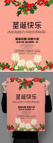 手绘圣诞促销海报