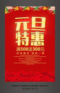 喜迎新春元旦特惠新年促销活动海报
