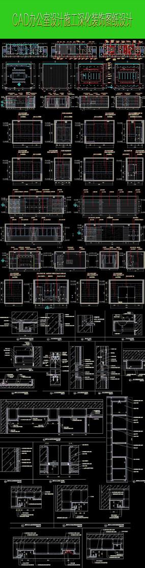 办公室设计装饰CAD深化图纸