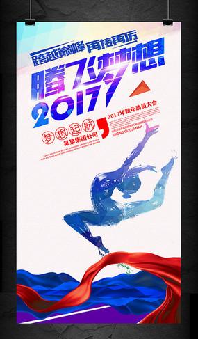 创意梦想2017公司年会背景海报