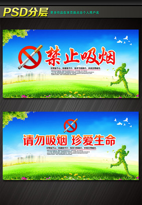 禁止吸烟工艺气海报
