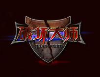 破坏大师游戏logo