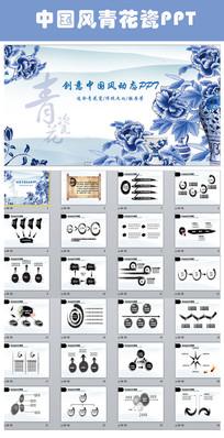 青花瓷中国风古韵文化PPT模板