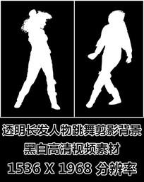 透明长发人物跳舞剪影背景视频