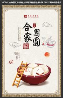 中国传统美食汤圆海报