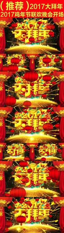 2017鸡年春节联欢晚会开场