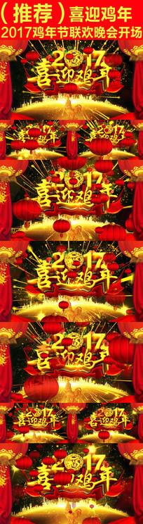 2017鸡年春节联欢晚会开场视频