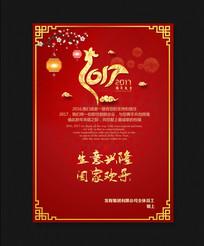 2017年鸡年新年贺卡贺春节水牌模板