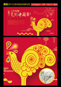 创意2017鸡年新年海报