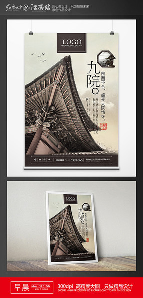 复古中国风地产海报