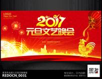 红色喜庆2017鸡年元旦文艺晚会舞台背景模版下载