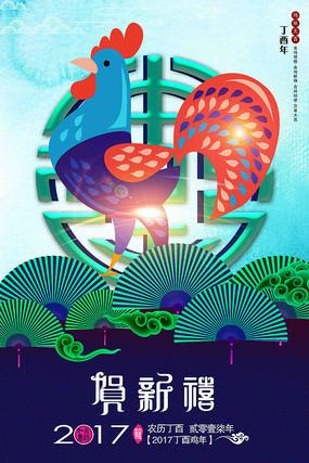 2017贺新春鸡年海报