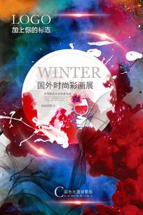 國外時尚畫展創意海報設計