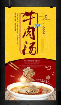 淮南牛肉汤食堂快餐店餐厅挂画海报