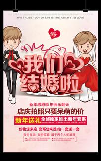 婚纱影楼婚庆公司婚礼迎新海报设计