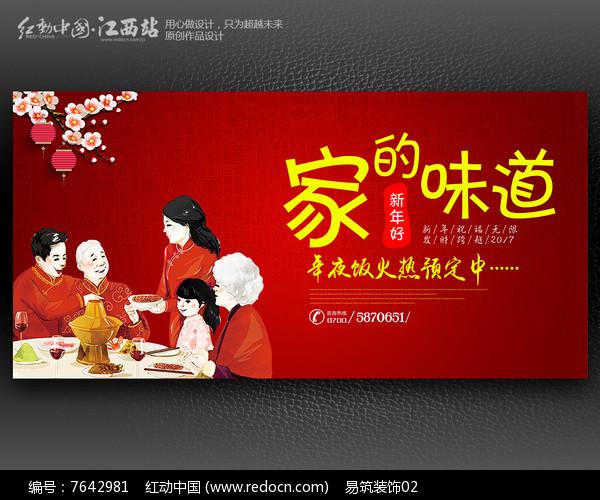 简约家的味道年夜饭预定海报设计