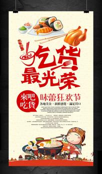 酒店餐馆吃货小吃美食节活动海报