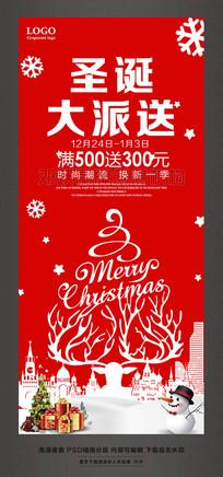 圣诞大派送双节盛惠圣诞节促销活动X展架