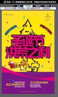 圣诞节洪荒之利圣诞节促销海报