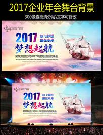 时尚大气2017鸡年梦想起航企业年会舞台背景图