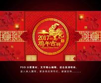 喜庆传统图案2017鸡年吉祥展板