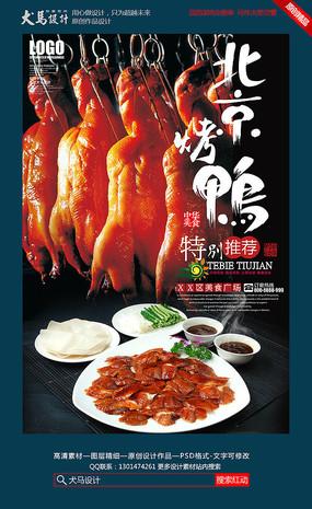 北京烤鸭美食馆特色美食推荐海报设计