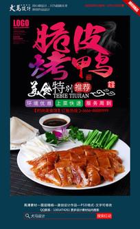 脆皮烤鸭餐饮美食馆招牌菜海报设计