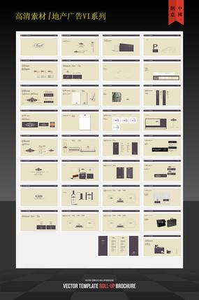 地产全套标志VI标识设计模板