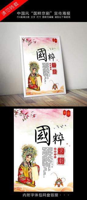 简约京剧文化宣传海报