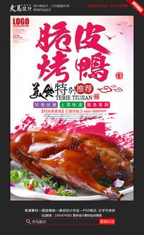 美食馆脆皮烤鸭招牌菜海报设计