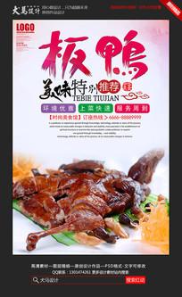 美味板鸭美食馆招牌菜海报设计