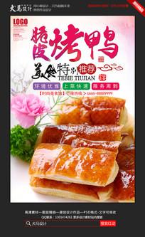 美味脆皮烤鸭招牌菜海报设计