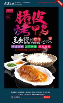 特色脆皮烤鸭美食招牌菜海报