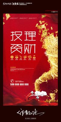 投资理财金融信贷海报设计