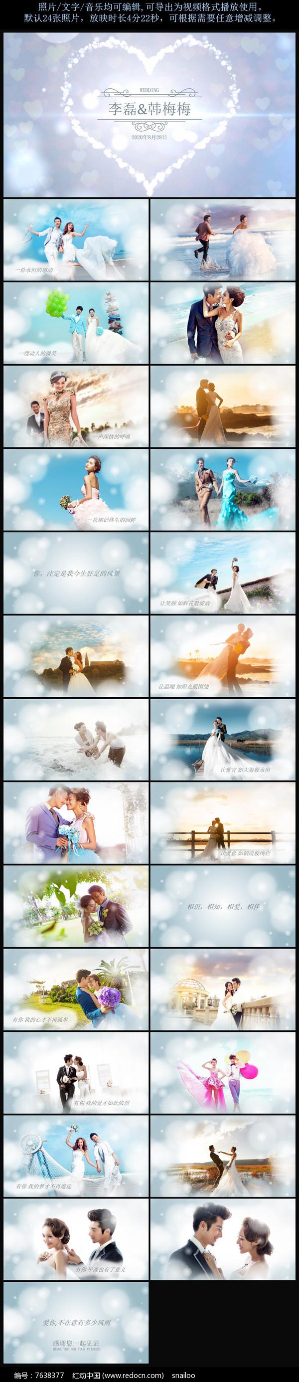 唯美婚礼开场电子相册ppt图片