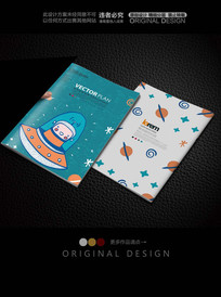 幼儿园太空封面设计