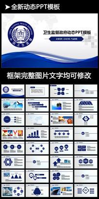 中国卫生监督管理局卫生局2017年PPT