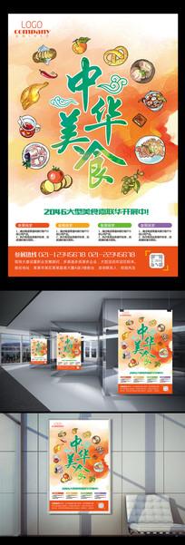 中华美食橙色海报