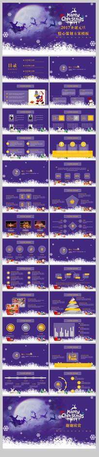 2017圣诞精心策划方案模板