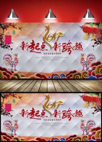 2017新起点新跨越春节联欢晚会舞台背景