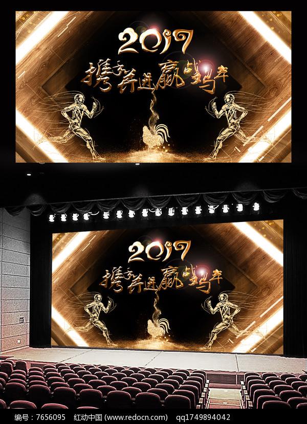奔跑吧2017鸡年晚会背景图片
