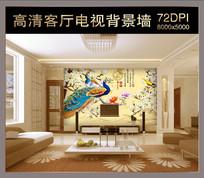 高清孔雀玉兰电视背景墙