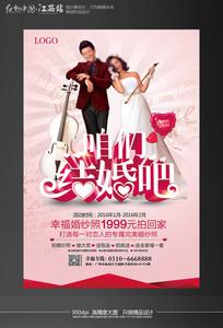 简约粉色我们结婚吧婚庆影楼海报