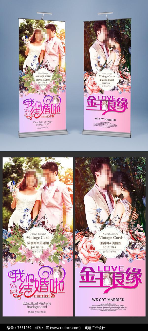 清新唯美婚庆婚礼展架设计图片