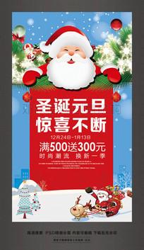 圣诞元旦惊喜不断圣诞节元旦节促销活动海报