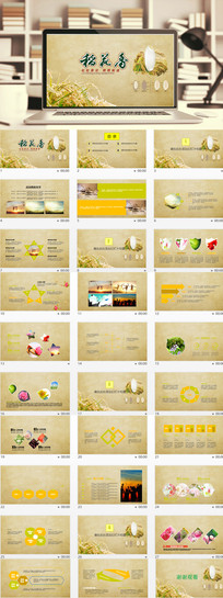 五谷杂粮美味食物宣传介绍稻花香PPT模板